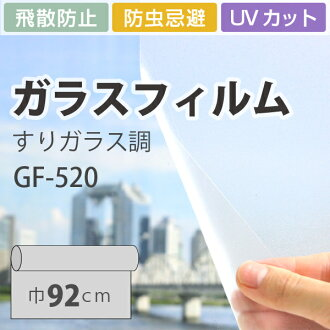 Glass film UV-cut privacy sangetsu GF-520 width 92 cm sand tone (which is 10 cm per)