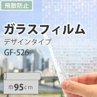 Glass film decorative pattern sangetsu GF-526 width 95 cm (10 cm per amount is)