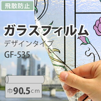 Glass film decorative stained sangetsu GF-535 width 90.5 cm (10 cm per amount is)