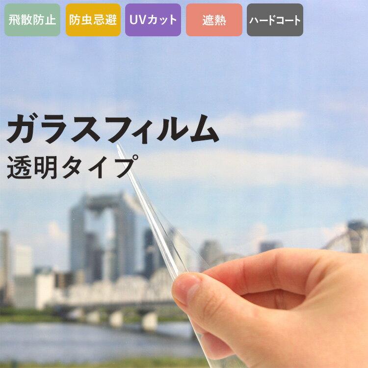 ガラスフィルムサンゲツ GF-101-1 巾97cm10cm単位で切売)