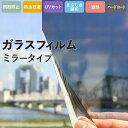 ガラスフィルムサンゲツ GF-108 巾97cm10cm単位...
