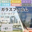 ガラスフィルム UVカット ミラー サンゲツ GF-108 厚さ50μ(ミクロン)、巾97cm 遮熱(10cm当たりの金額です)
