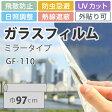 ガラスフィルム UVカット ミラー サンゲツ GF-110 巾97cm 遮熱・外貼り可(10cm当たりの金額です)