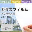 ガラスフィルム UVカット プライバシー サンゲツ GF-518 巾97cm マットタイプ(10cm当たりの金額です)