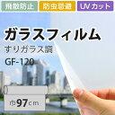 ガラスフィルム UVカット プライバシー サンゲツ GF-120 巾97cm サンド調(10cm当たりの金額です)