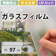 ガラスフィルム プライバシー サンゲツ GF-121 巾97cm サンド調(10cm当たりの金額です)