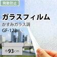 ガラスフィルム プライバシー サンゲツ GF-123 巾93cm(10cm当たりの金額です)