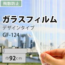 ガラスフィルム 装飾 柄 サンゲツ GF-523 巾92cm(10cm当たりの金額です)