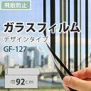 ガラスフィルム 装飾 柄 サンゲツ GF-544 巾92cm(10cm当たりの金額です)