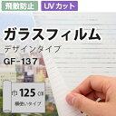 ガラスフィルム 装飾 柄 サンゲツ GF-137 巾125cm(10cm当たりの金額です)