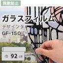 ガラスフィルム 装飾 ステンド サンゲツ GF-150 巾92cm(10cm当たりの金額です)