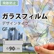 ガラスフィルム 装飾 ステンド サンゲツ GF-534 巾90cm(10cm当たりの金額です)