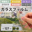 ガラスフィルム UVカット サンゲツ GF-201 巾127cm透明断熱(10cm当たりの金額です)