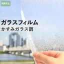 ガラスフィルムサンゲツ GF-720 巾93cm10cm単位で切売)