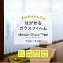 RoomClip商品情報 - はがせる ガラスフィルム 吸着タイプモザイクガラスタイプ幅90cm×長さ92cm