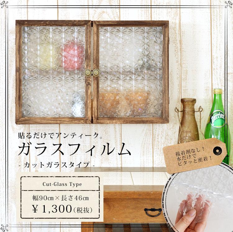 RoomClip商品情報 - ガラスフィルム UVカット 幅46cm×長さ90cm 【カットガラスタイプ】
