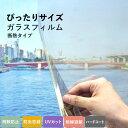 ガラスフィルム [断熱フィルム(スパッターフィルム) RKS-0045 フィルムの厚さ:110μ(ミクロン) ]幅10〜30cm、高さ10〜50cm※メーカー直送商品