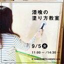 漆喰の塗り方教室【壁紙屋本舗LAB】9/5(火)11:00/14:30〜