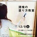漆喰の塗り方教室【壁紙屋本舗LAB】12/9(土)11:00/14:30〜