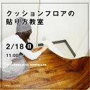 クッションフロアの貼り方教室【壁紙屋本舗LAB】2/18(日)11:00〜
