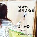 漆喰の塗り方教室【壁紙屋本舗LAB】2/19(火)11:00...