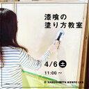 漆喰の塗り方教室【壁紙屋本舗LAB】4/6(土)11:00〜...