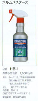 To chemical substances and deodorant spray light catalytic deodorizer ホルムバスターズ HB-1 (spray can be approximately 370 times) sick-House syndrome come to mind you.