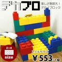 デカブロ(デカブロック・デカいブロック)発砲スチロール製の、軽くて、大きな、遊べるブロック!2×4サイズ