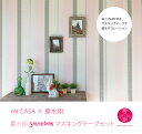 mt CASA×夏水組 マスキングテープセット ストライプ【あす楽対応】
