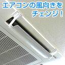 ウェーブルーバー GL(天井エアコン専用・50cmタイプ)【あす楽対応】