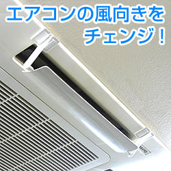 ウェーブルーバー GL (-ceiling air conditioning-only 50 cm type )