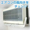 ウェーブルーバー SL(天井・壁用エアコン兼用・70〜90cm伸縮タイプ)【あす楽対応】