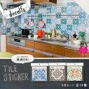 RoomClip商品情報 - デコルファ×夏水組 貼ってはがせるタイルステッカー decolfa 【あす楽対応】