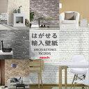 RoomClip商品情報 - はがせる輸入壁紙 rasch 2019(ラッシュ) ドイツ製 Bricks&Stones1ロール+施工道具セット