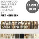 サンプルボックス 輸入壁紙 オランダ製 SCRAPWOOD WALLPAPER / スクラップウッド・ウォールペーパー (1枚(48.7cm×50cm)、8枚入りで販売)フリース(不織布)壁紙 壁紙屋本舗