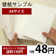 【ゆうパケットでお届け】初心者セット壁紙のサンプル請求