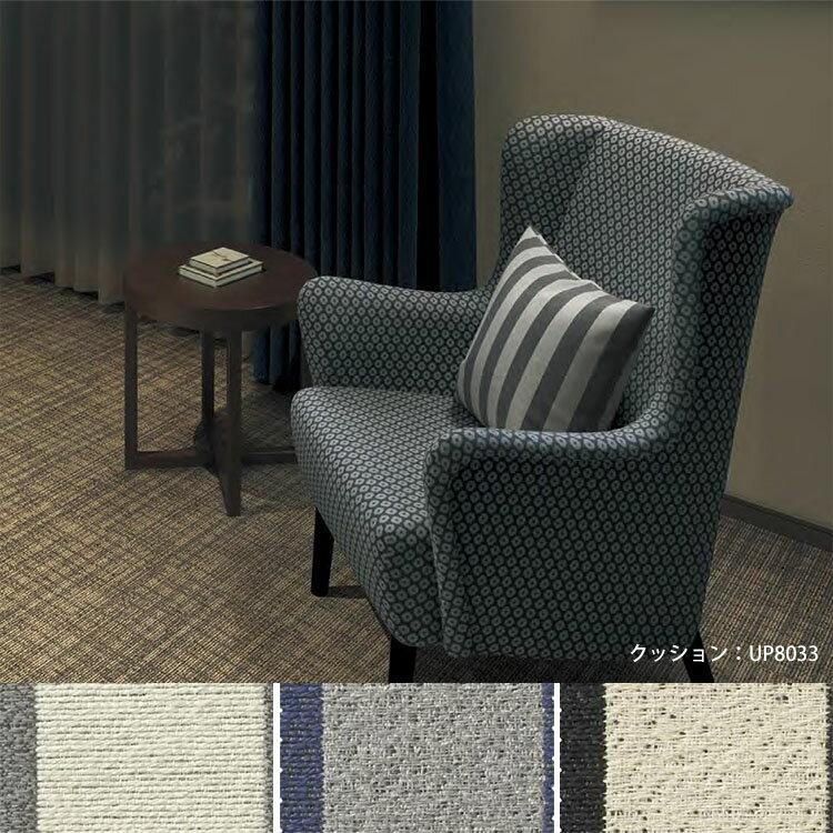 サンゲツ 椅子生地 UP 2016-2019 クロスウォークラインUP8033〜UP8035有効幅:140cm(10cm単位で販売).