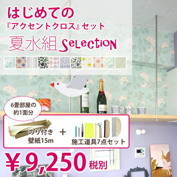 RoomClip商品情報 - [はじめてのアクセントクロスセット] 夏水組セレクション生のりつき壁紙15m,施工道具7点セット,壁紙の貼り方マニュアル付き.