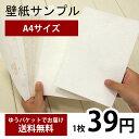 【サンプル専用】初心者セット壁紙のサンプル請求サンプル