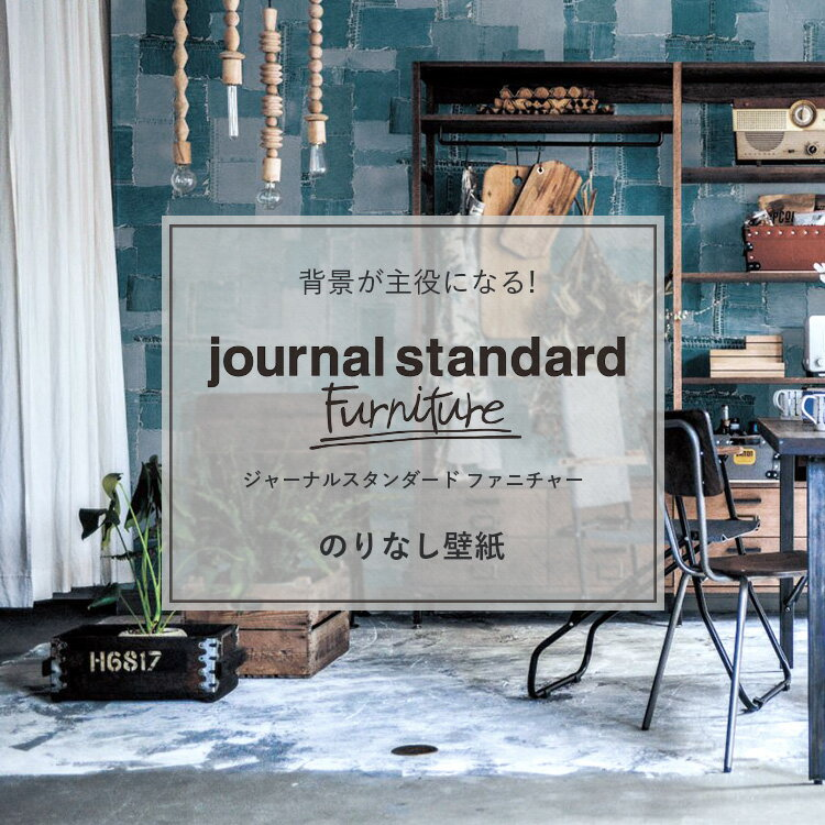 RoomClip商品情報 - ジャーナルスタンダード ファニチャー journal standard Funitureおしゃれ 壁紙 のりなし クロスのりなし壁紙 1m単位SBA-3090 SBA-3092 SBA-3093 SBA-3094