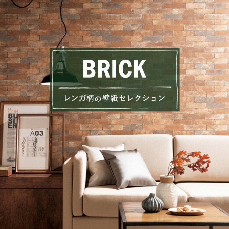 RoomClip商品情報 - 【 壁紙 のり付き 】おすすめの石目 レンガ柄コレクション