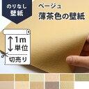 RoomClip商品情報 - 壁紙 のりなし 無地[【のりなし壁紙】おすすめのベージュの壁紙]クロス 壁紙