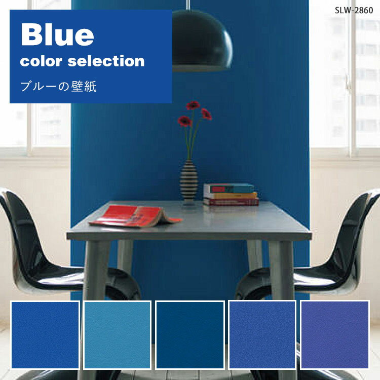 RoomClip商品情報 - 壁紙 のり付き 青 ブルー 無地 クロス おしゃれ 壁紙 青 壁紙張り替え DIY リフォーム 国産壁紙 生のり付き