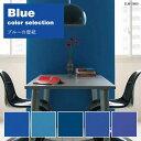 壁紙 のりなし【1m単位 切り売り】+ 壁紙の貼り方マニュアル付き ブルー・青色の壁紙 セレクション