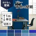 壁紙 のりなし 青[【のりなし壁紙】おすすめのブルー/青い壁紙]無地 ブルー クロス 壁紙