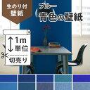 RoomClip商品情報 - 【今だけ10m以上でマスカープレゼント】 壁紙 のり付き 青[【生のり付き壁紙】おすすめのブルー/青い壁紙]無地 ブルー クロス 壁紙【10m以上でキッズ道具プレゼント】