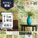 壁紙 のりなし 植物[【のりなし壁紙】おすすめのボタニカル柄の壁紙]R70 ボタニカル柄 クロス 壁紙.