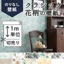 RoomClip商品情報 - 壁紙 のりなし クラシック[【のりなし壁紙】おすすめのクラシック花柄の壁紙]花柄 クロス 壁紙