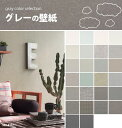 RoomClip商品情報 - 壁紙 のりなし【1m単位 切り売り】+ 壁紙の貼り方マニュアル付き グレー・灰色の壁紙 セレクション グレー・灰色の壁紙