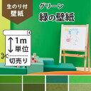 【今だけ10m以上でマスカープレゼント】 壁紙 のり付き グリーン[【生のり付き壁紙】おすすめのグリーン/緑色の壁紙]無地 緑色 クロス 壁紙